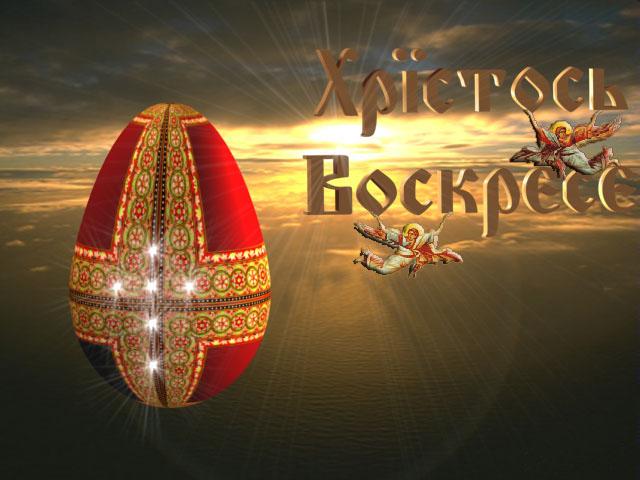 uskrs pravoslavni čestitke za pravoslavni bozic hristos vaskrse uskrs ...